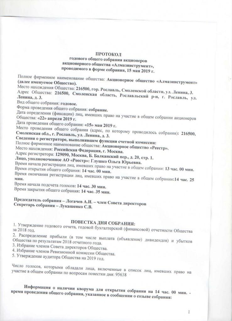протокол 19 собрание1